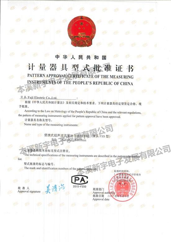 计量器具FSC型式批准证书